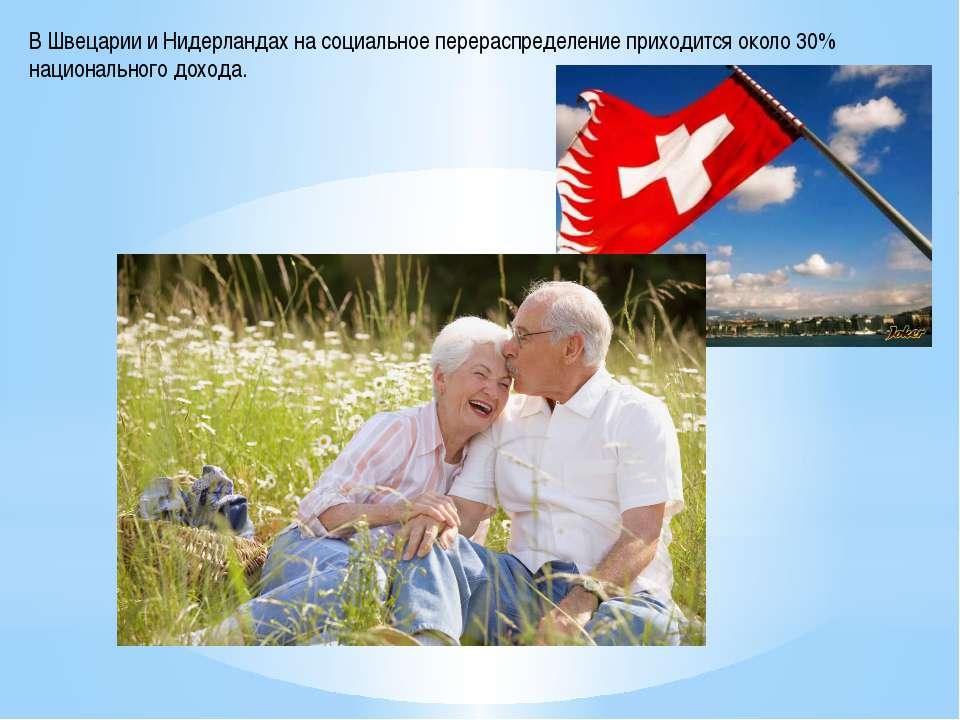 В Швецарии и Нидерландах на социальное перераспределение приходится около 30%...