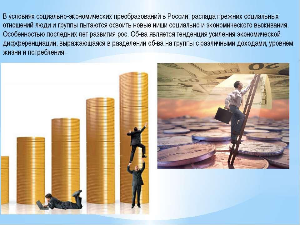 В условиях социально-экономических преобразований в России, распада прежних с...