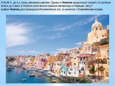 В 90-89 гг. до н.э. город завоевали римляне. Однако вНеаполепродолжали гово...