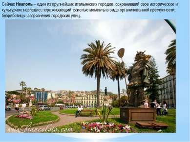 СейчасНеаполь– один из крупнейших итальянских городов, сохранивший свое ист...
