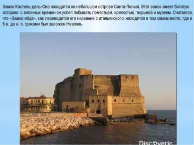Замок Кастель-дель-Ово находится на небольшом острове Санта-Лючия. Этот замок...