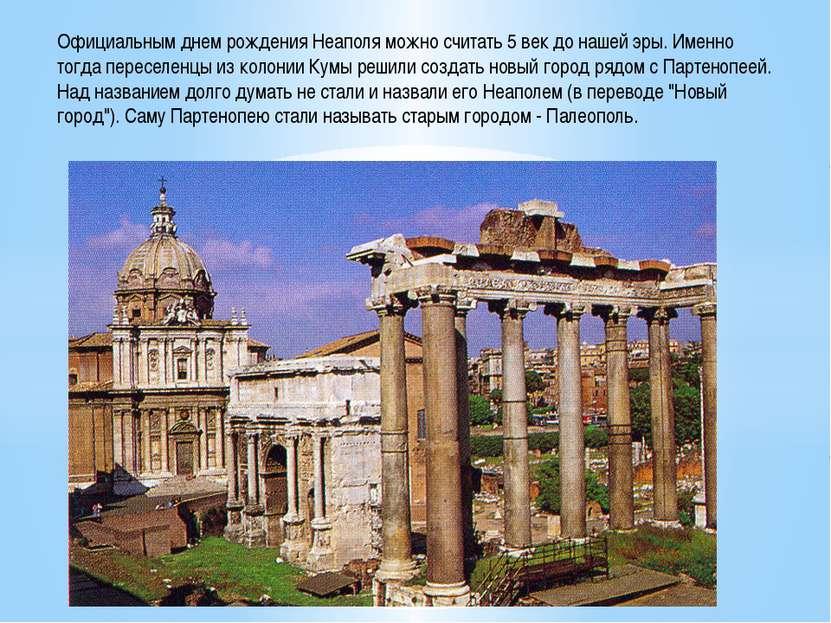 Официальным днем рождения Неаполя можно считать 5 век до нашей эры. Именно то...