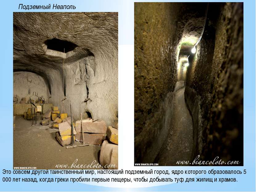 Это совсем другой таинственный мир, настоящий подземный город, ядро которого ...