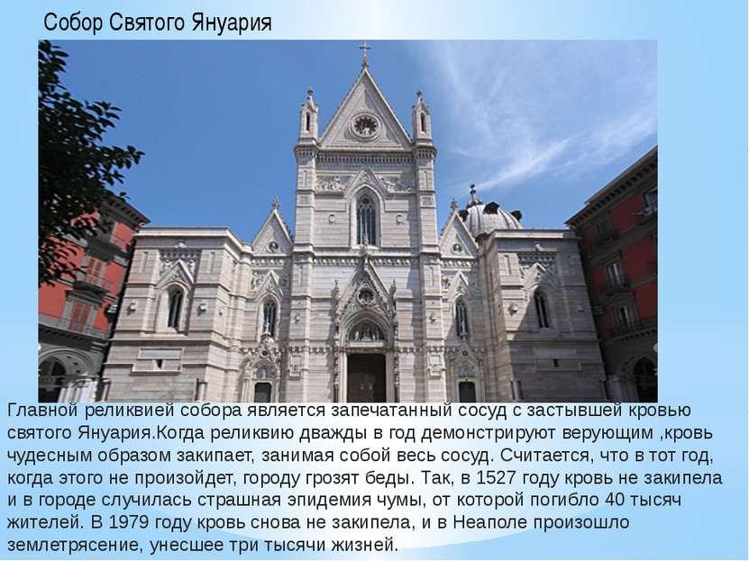 Главной реликвией собора является запечатанный сосуд сзастывшей кровью свято...