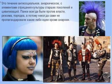 Это течение антисоциальное, анархическое, с элементами отрицания культуры ста...