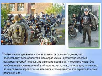 Байкеровское движение– это нетолько гонки намотоциклах, как представляют с...