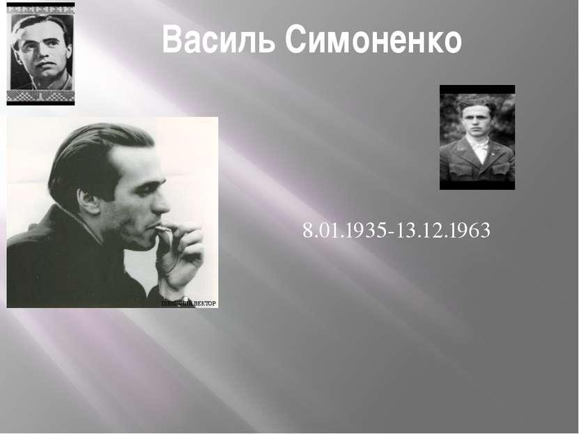 Василь Симоненко 8.01.1935-13.12.1963