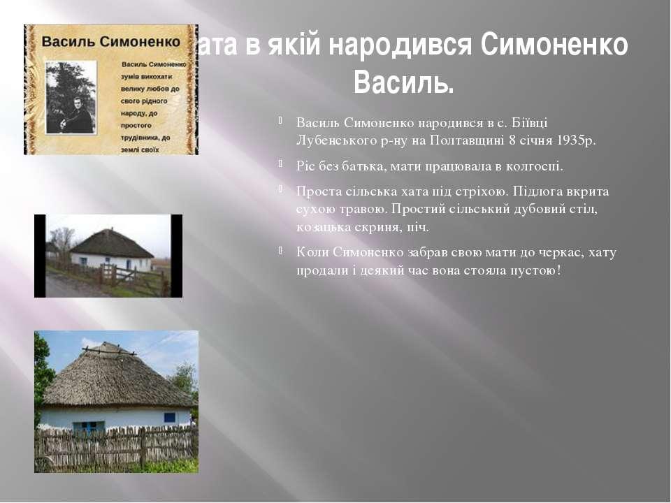 Хата в якій народився Симоненко Василь. Василь Симоненко народився в с. Біївц...
