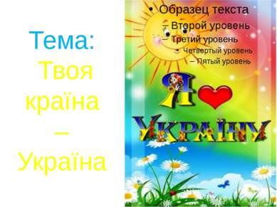 Тема: Твоя країна – Україна