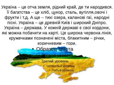 Україна – це отча земля, рідний край, де ти народився. Її багатства – це хліб...