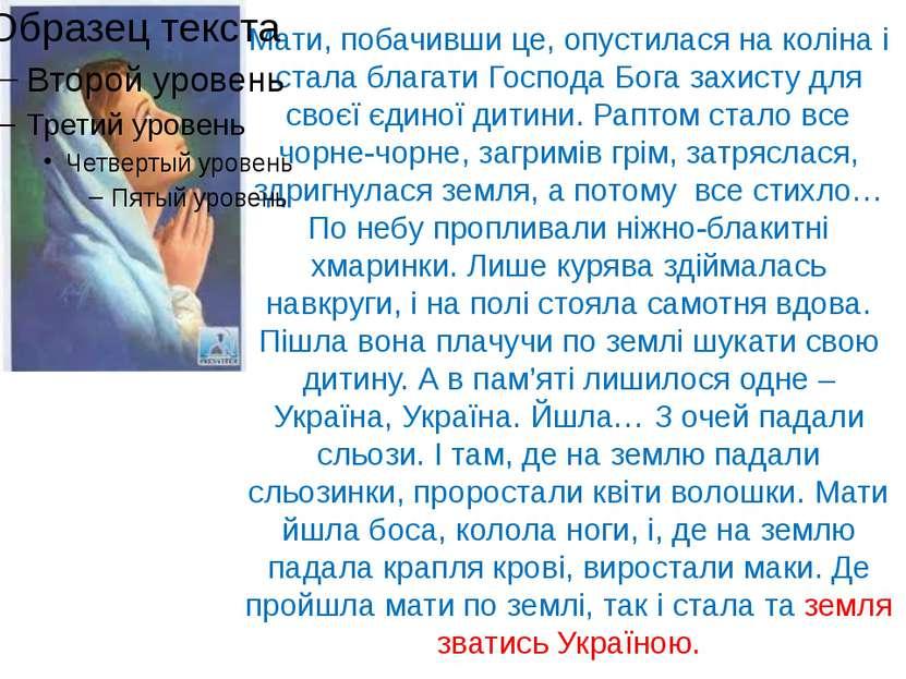 Мати, побачивши це, опустилася на коліна і стала благати Господа Бога захисту...