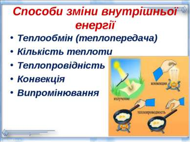 Способи зміни внутрішньої енергії Теплообмін (теплопередача) Кількість теплот...