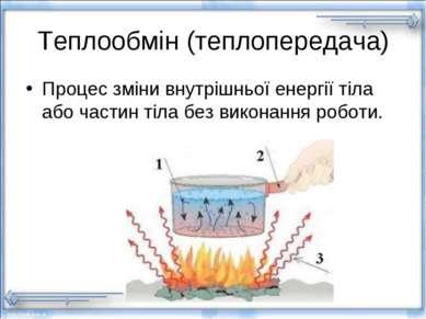 Теплообмін (теплопередача) Процес зміни внутрішньої енергії тіла або частин т...