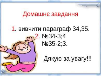 Домашнє завдання 1. вивчити параграф 34,35. 2. №34-3;4 №35-2;3. Дякую за уваг...