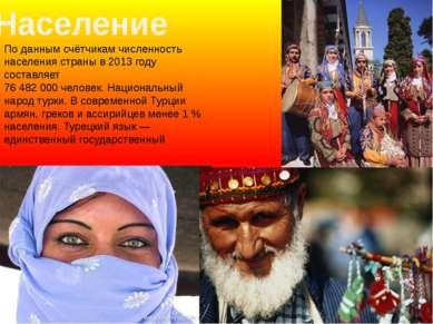 Население По данным счётчикам численность населения страны в 2013 году состав...