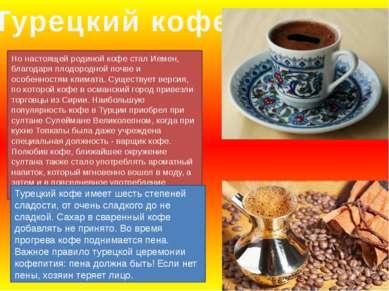 Турецкий кофе Но настоящей родиной кофе стал Иемен, благодаря плодородной поч...
