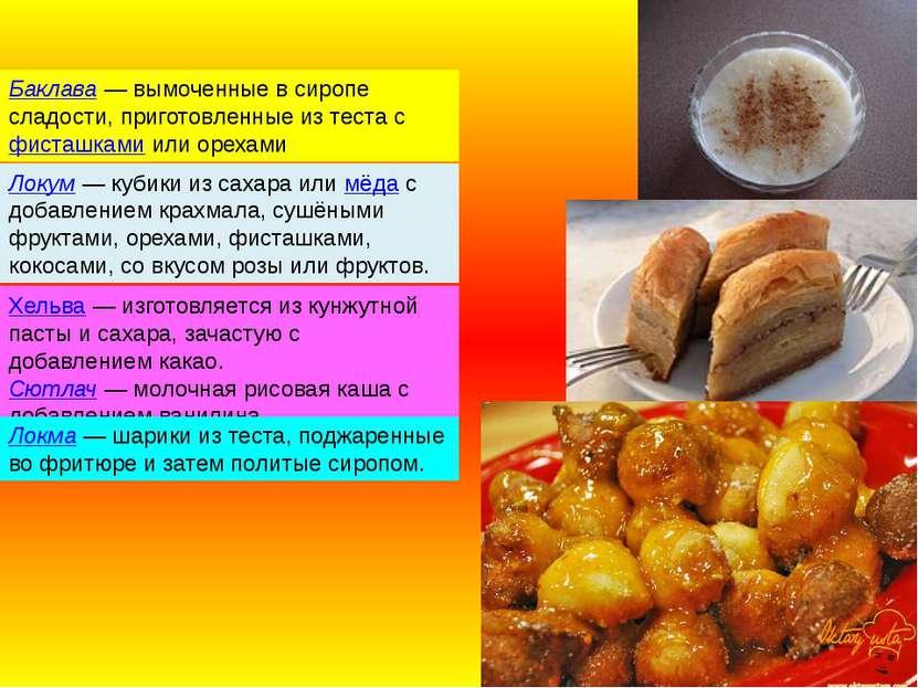 Баклава— вымоченные в сиропе сладости, приготовленные из теста сфисташками...