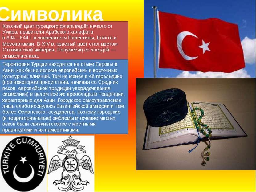 Символика Красный цвет турецкого флага ведёт начало от Умара, правителя Арабс...