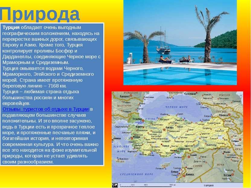 Природа Турцияобладает очень выгодным географическим положением, находясь на...