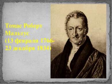Томас Роберт Мальтус (13 февраля 1766- 23 декабря 1834)