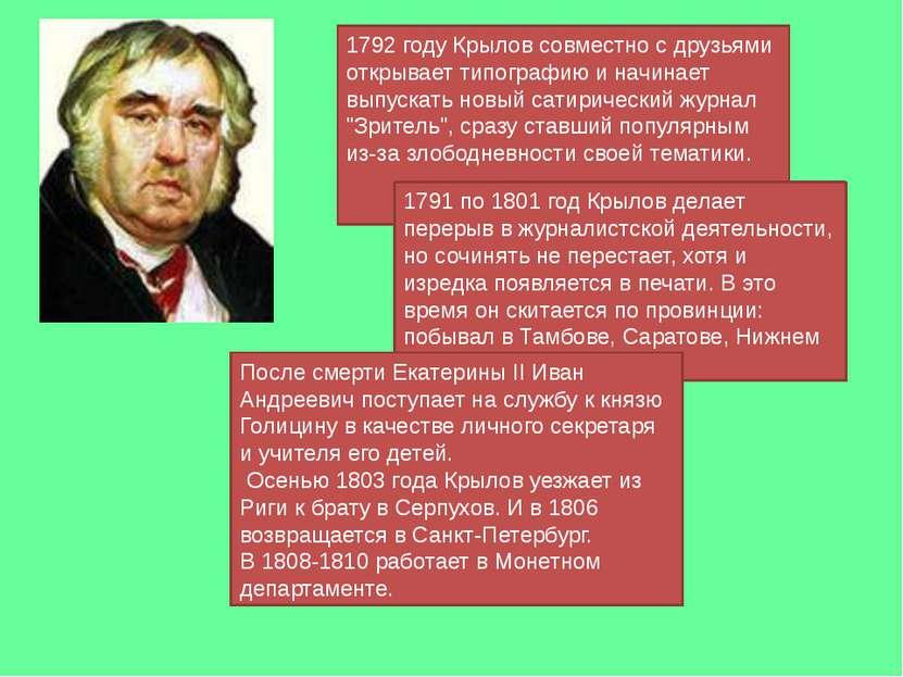 1792 году Крылов совместно с друзьями открывает типографию и начинает выпуска...