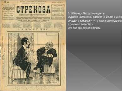 В1880 год - Чехов помещает в журнале«Стрекоза»рассказ«Письмо к учёному со...