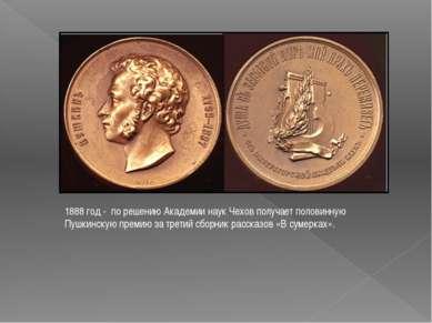 1888 год - по решению Академии наук Чехов получает половинную Пушкинскую прем...