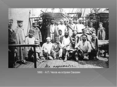 1890 - А.П. Чехов на острове Сахалин