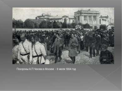Похороны А.П.Чехова в Москве - 9 июля 1904 год