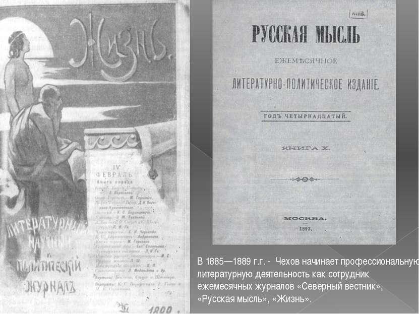 В 1885—1889 г.г. - Чехов начинает профессиональную литературную деятельность ...