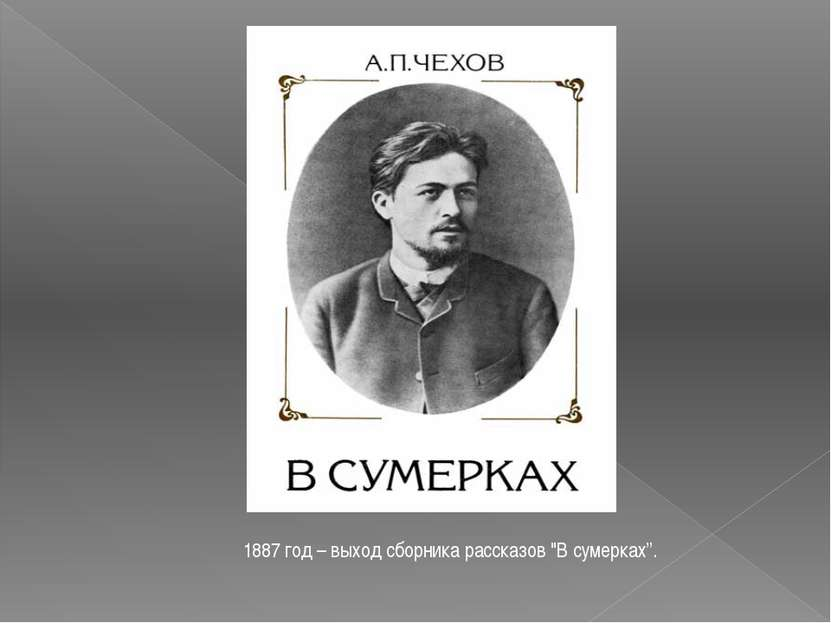 """1887 год – выход сборника рассказов """"В сумерках""""."""