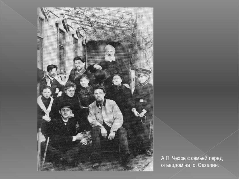 А.П. Чехов с семьей перед отъездом на о. Сахалин.