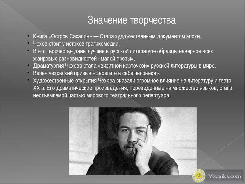 Книга «Остров Сахалин»— Стала художественным документом эпохи. Чехов стоит у...