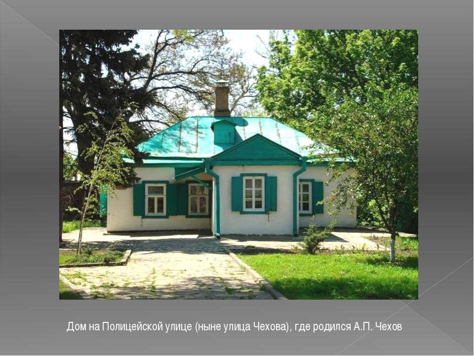 Дом на Полицейской улице (ныне улица Чехова), где родился А.П. Чехов