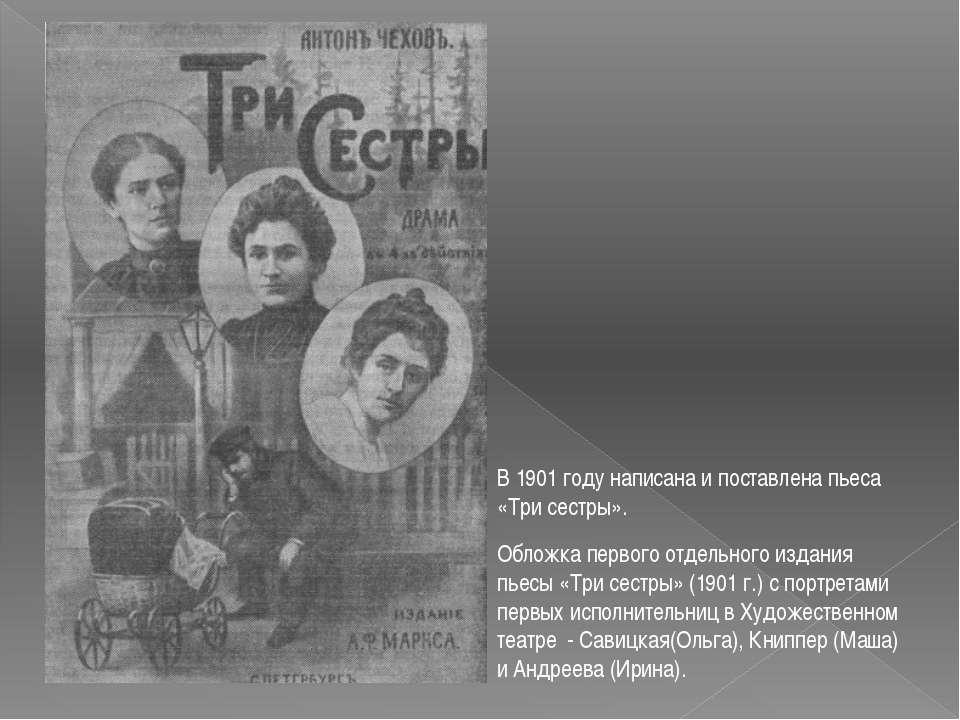В 1901 году написана и поставлена пьеса «Три сестры». Обложка первого отдельн...