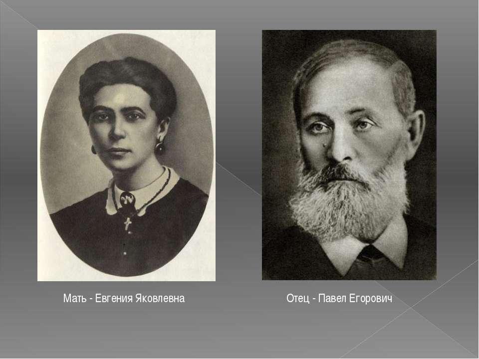 Отец - Павел Егорович Мать - Евгения Яковлевна