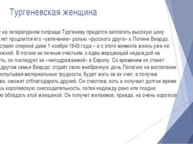 Тургеневская женщина За удачу на литературном поприще Тургеневу придется запл...