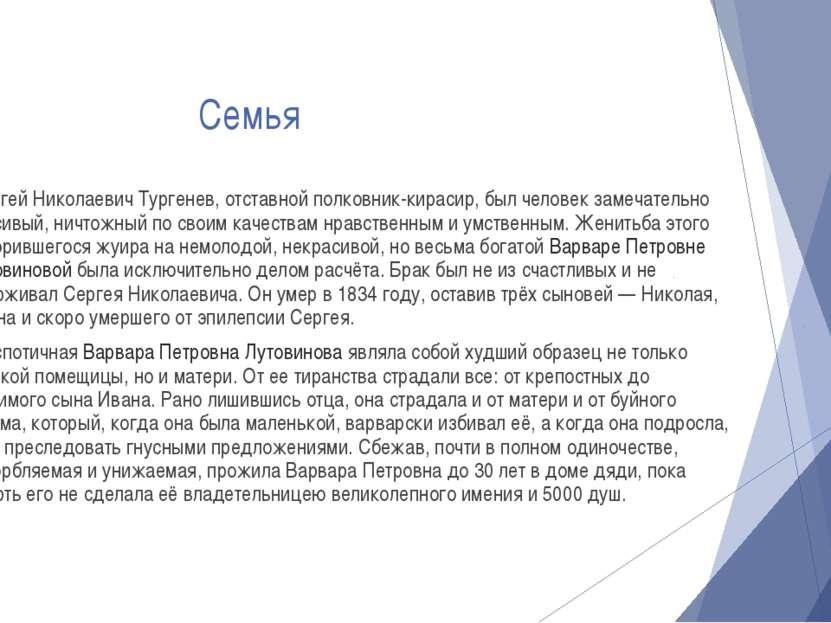 Семья Сергей Николаевич Тургенев, отставнойполковник-кирасир, был человек за...