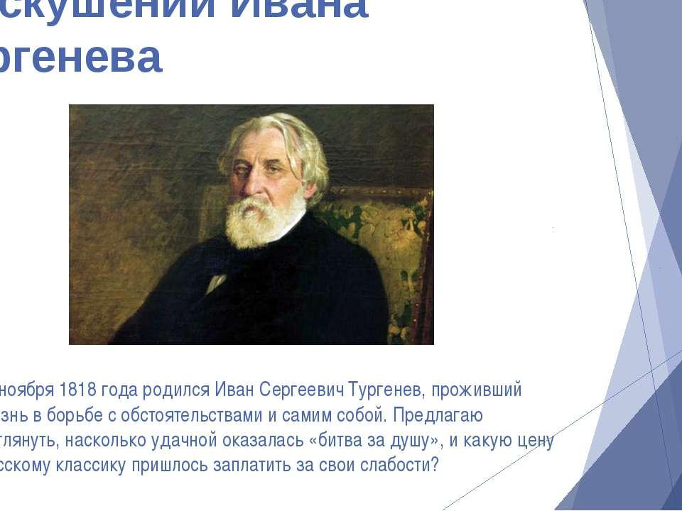 7 искушений Ивана Тургенева 9 ноября 1818 года родился Иван Сергеевич Тургене...