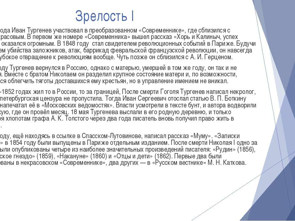 Зрелость I С 1847 года Иван Тургенев участвовал в преобразованном «Современни...