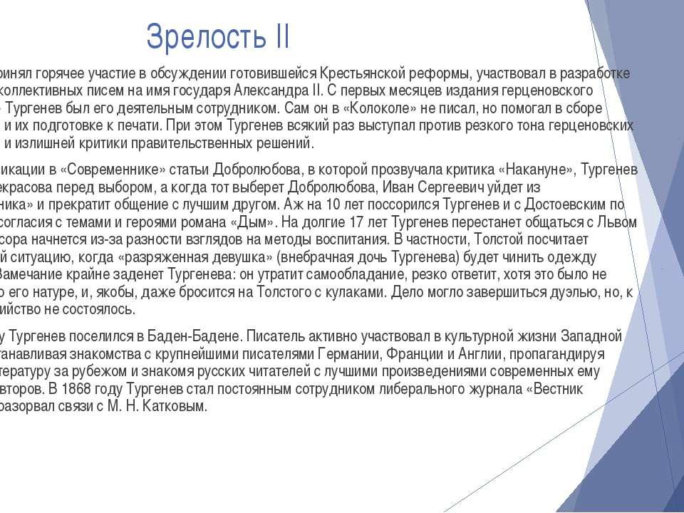 Зрелость II Тургенев принял горячее участие в обсуждении готовившейся Крестья...