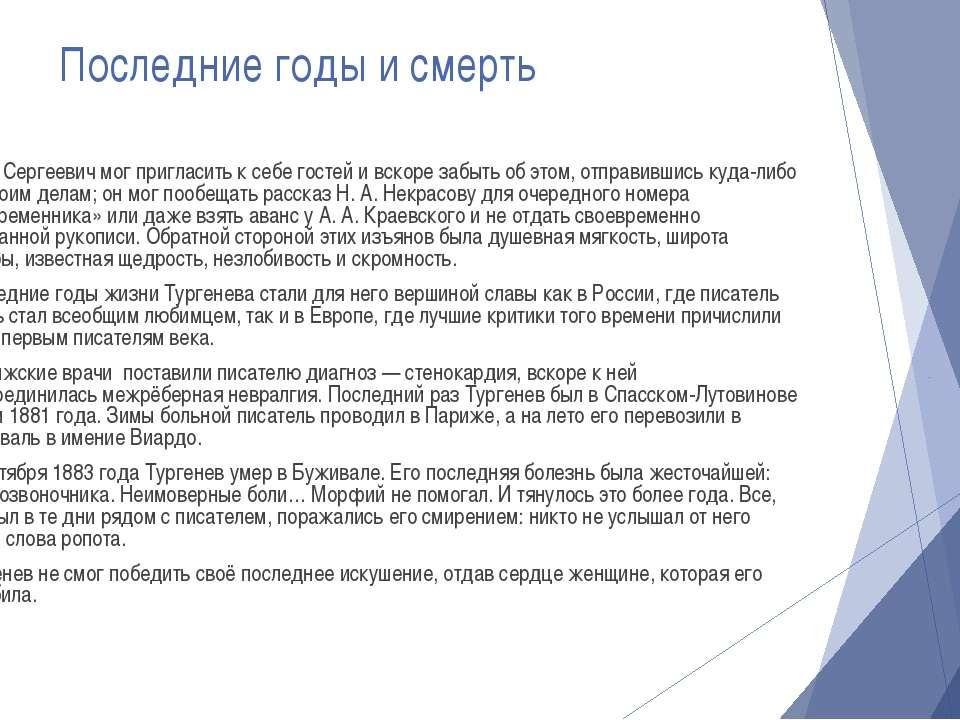 Последние годы и смерть Иван Сергеевич мог пригласить к себе гостей и вскоре ...