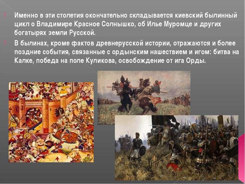 Именно в эти столетия окончательно складывается киевский былинный цикл о Влад...