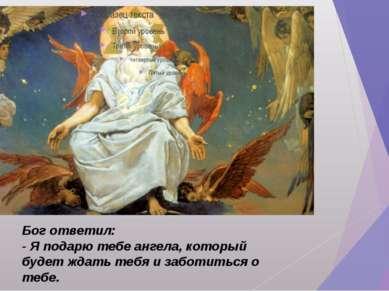 Бог ответил: - Я подарю тебе ангела, который будет ждать тебя и заботиться о ...