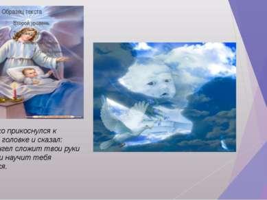 Бог мягко прикоснулся к детской головке и сказал: - Твой ангел сложит твои ру...