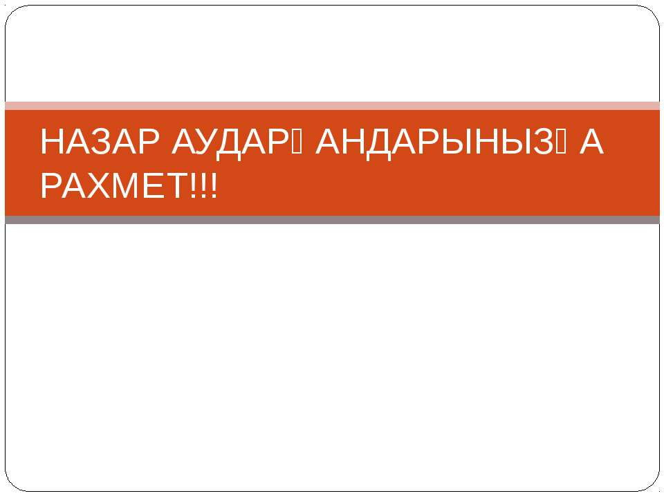 НАЗАР АУДАРҒАНДАРЫНЫЗҒА РАХМЕТ!!!