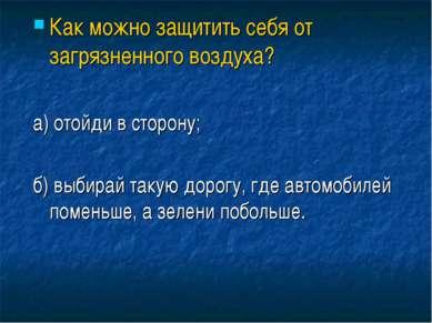 Как можно защитить себя от загрязненного воздуха? а) отойди в сторону; б) выб...