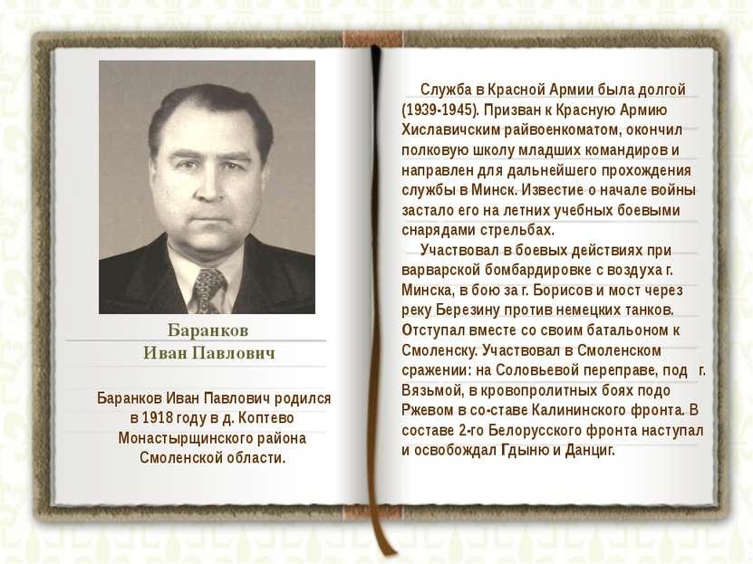 Баранков Иван Павлович родился в 1918 году в д. Коптево Монастырщинского райо...