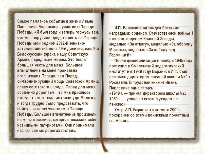 Самое памятное событие в жизни Ивана Павловича Баранкова - участие в Параде П...