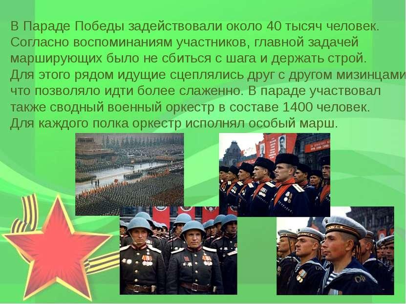 В Параде Победы задействовали около 40 тысяч человек. Согласно воспоминаниям ...